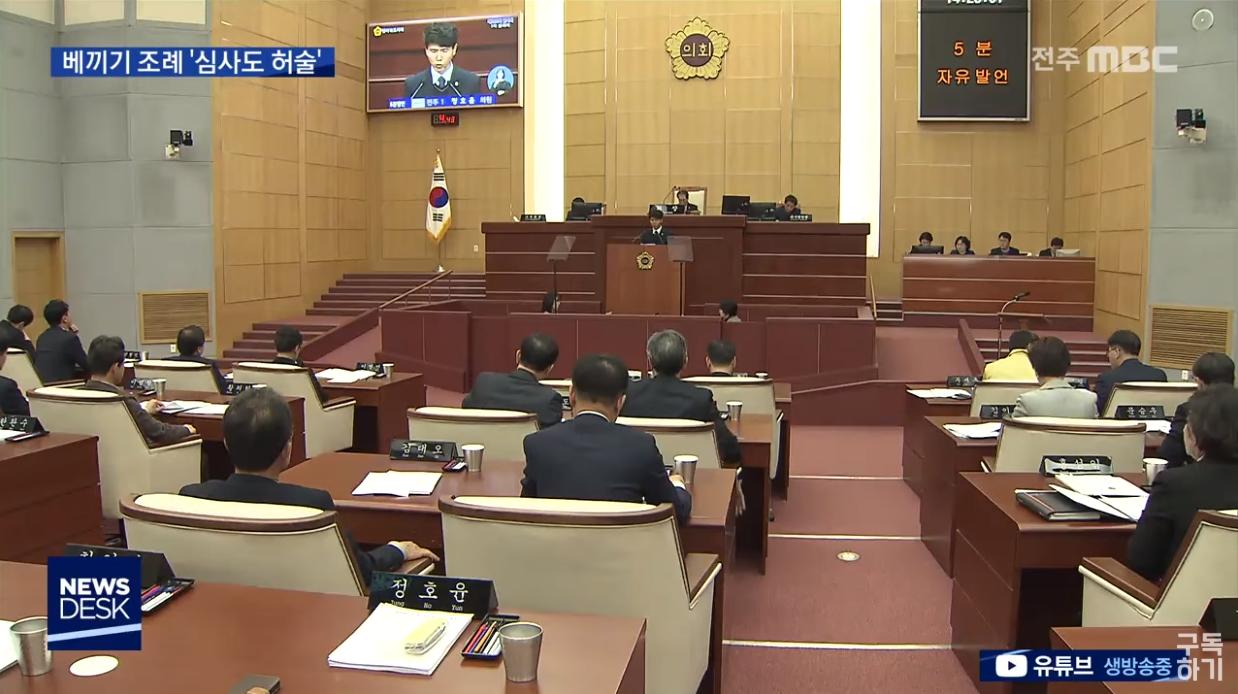 [20.6.12 전주MBC] 전북도의회, 베껴만든 조례-심의.검토도 타 시도의회가 해...4.jpg