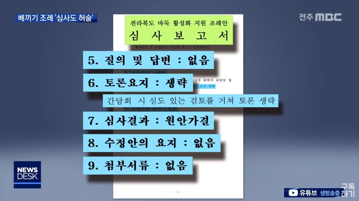 [20.6.12 전주MBC] 전북도의회, 베껴만든 조례-심의.검토도 타 시도의회가 해...3.jpg