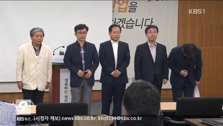 [16.5.24 KBS전주] 한기장복지재단 남원 장애인시설 `사유화`..폐쇄적 운영이 화근2.jpg