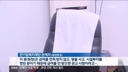 [16.5.24 KBS전주] 한기장복지재단 남원 장애인시설 `사유화`..폐쇄적 운영이 화근3.jpg
