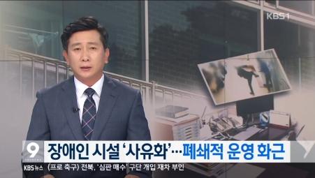 [16.5.24 KBS전주] 한기장복지재단 남원 장애인시설 `사유화`..폐쇄적 운영이 화근1.jpg