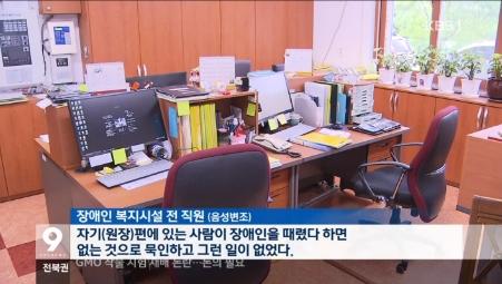 [16.5.24 KBS전주] 한기장복지재단 남원 장애인시설 `사유화`..폐쇄적 운영이 화근4.jpg