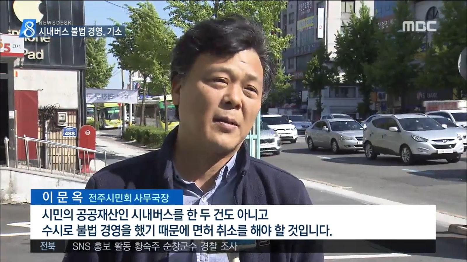 [18.5.7 MBC전주] 전주시내버스 부도덕한 경영 확인돼, 전주시 책임은7.jpg