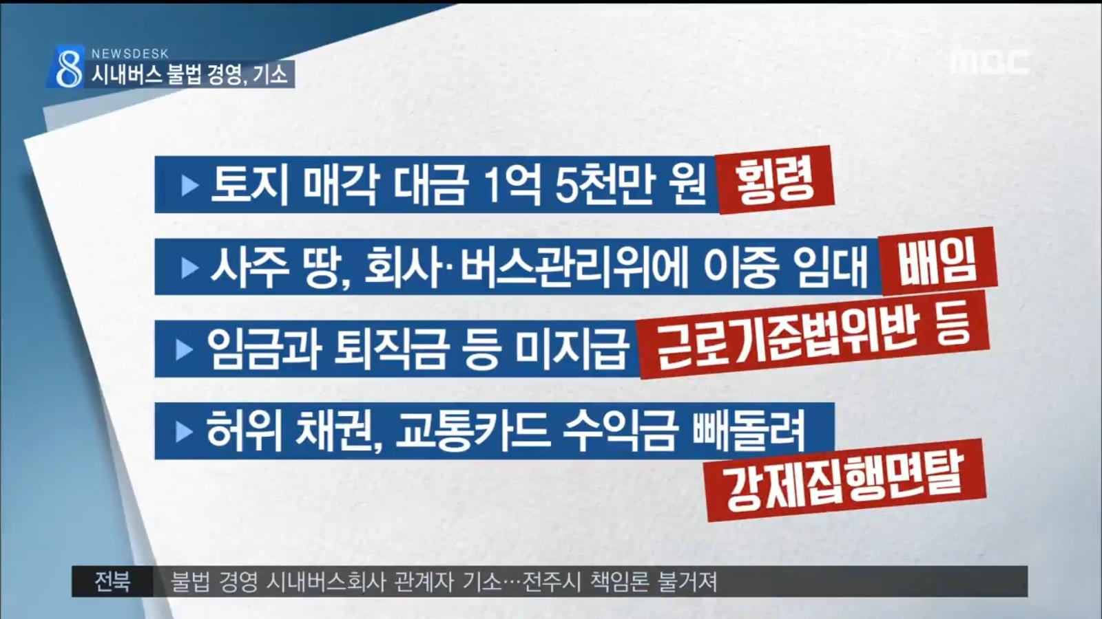 [18.5.7 MBC전주] 전주시내버스 부도덕한 경영 확인돼, 전주시 책임은4.jpg