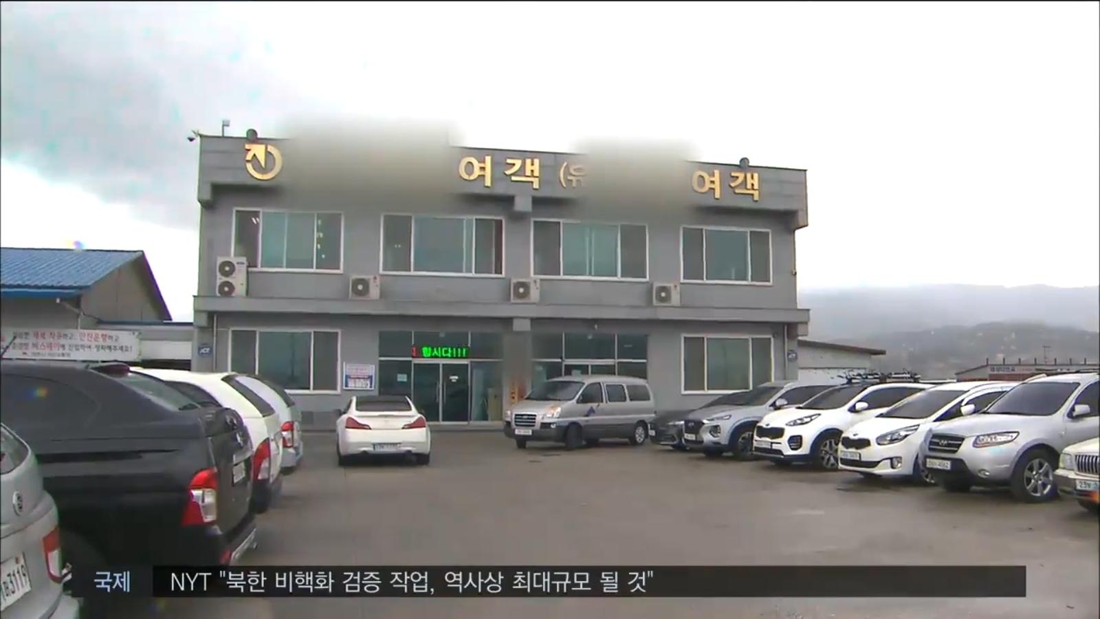 [18.5.7 MBC전주] 전주시내버스 부도덕한 경영 확인돼, 전주시 책임은2.jpg