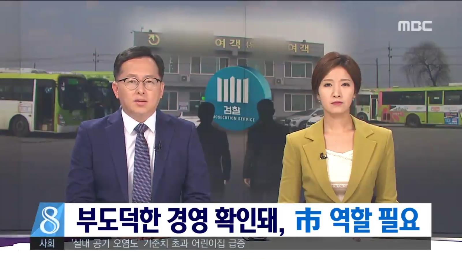 [18.5.7 MBC전주] 전주시내버스 부도덕한 경영 확인돼, 전주시 책임은1.jpg