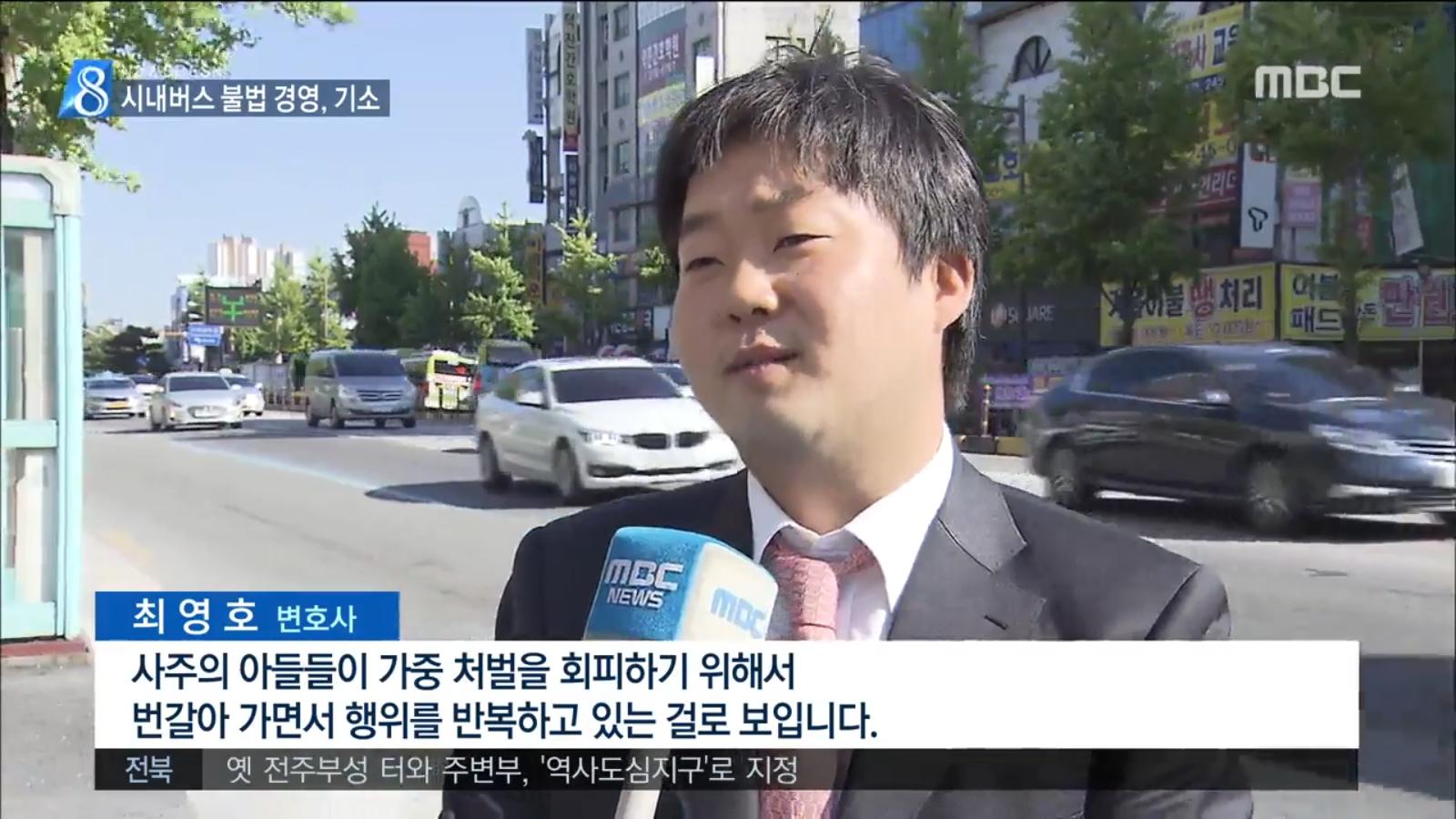 [18.5.7 MBC전주] 전주시내버스 부도덕한 경영 확인돼, 전주시 책임은5.jpg