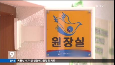 [16.5.25 KBS전주] 한기장복지재단, 남원 장애인 학대 시설..직원도 폭행 당해2.jpg
