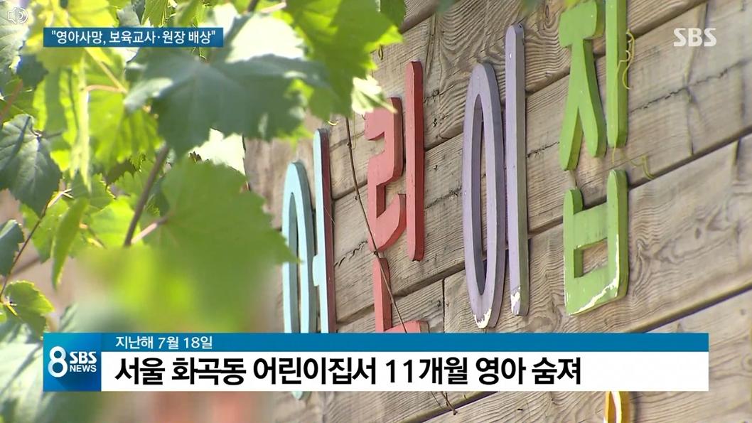 [19.7.7 SBS] 어린이집 학대 사망, 원장.교사 유족에 배상2.jpg