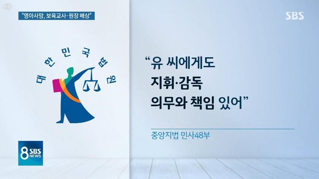 [19.7.7 SBS] 어린이집 학대 사망, 원장.교사 유족에 배상5.jpg
