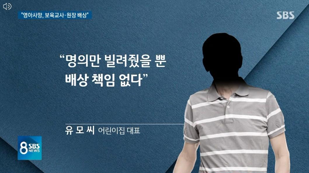 [19.7.7 SBS] 어린이집 학대 사망, 원장.교사 유족에 배상4.jpg