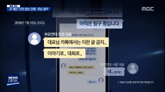[18.12.20 MBC 바로간다] 전국장애인부모연대 서울, 장애인 예산 '70억' 몰아주는데…비리 있다 제보 왜3.jpg