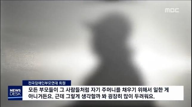 [18.12.20 MBC 바로간다] 전국장애인부모연대 서울, 장애인 예산 '70억' 몰아주는데…비리 있다 제보 왜8.jpg