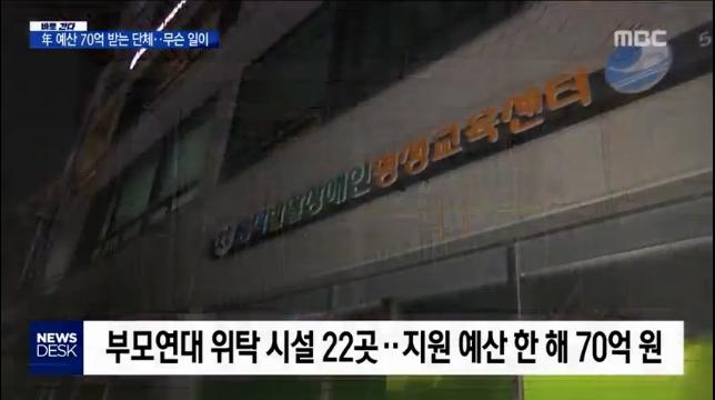 [18.12.20 MBC 바로간다] 전국장애인부모연대 서울, 장애인 예산 '70억' 몰아주는데…비리 있다 제보 왜6.jpg