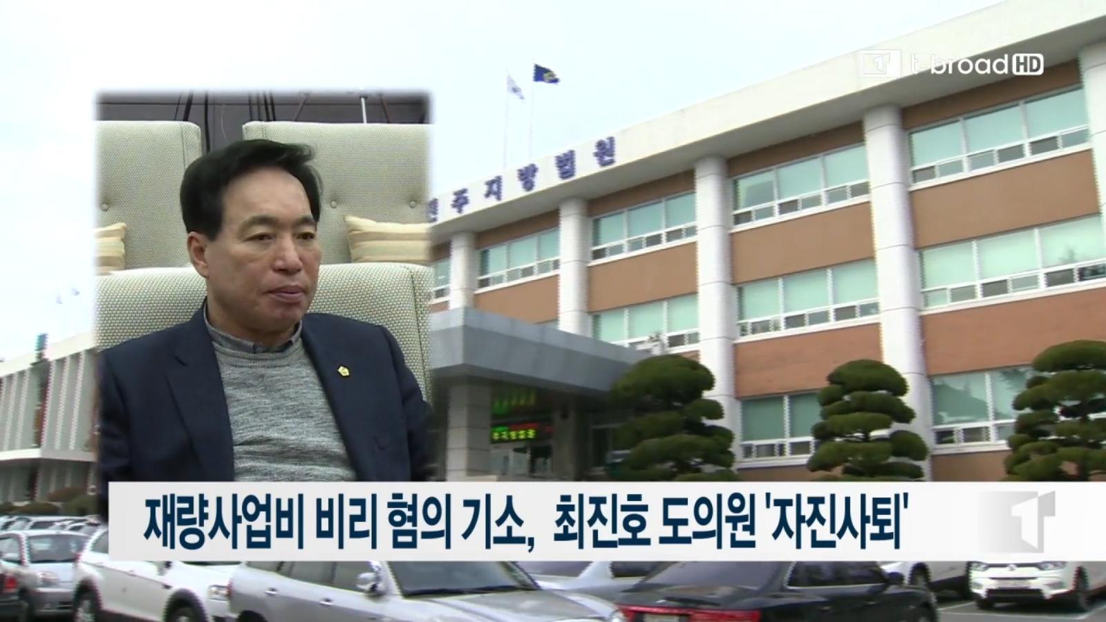 [18.1.4 티브로드 전주뉴스] 재량사업비 비리 혐의 기소 최진호 도의원 '자진사퇴'.jpg