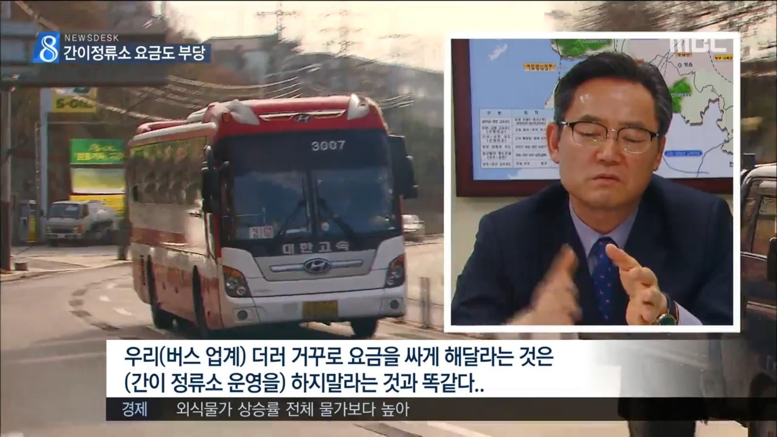 [18.1.4 전주MBC] 송하진 전북지사, 시외버스 요금 기준 위반에도 도민권리 보다 버스업체 편들어3.jpg