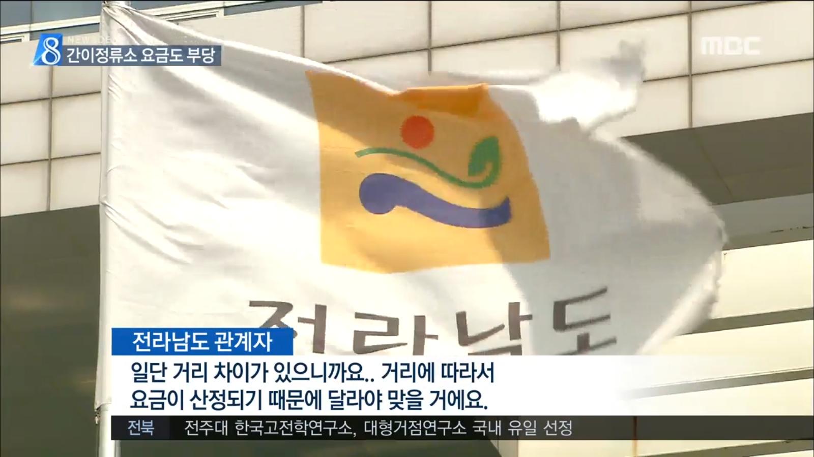 [18.1.4 전주MBC] 송하진 전북지사, 시외버스 요금 기준 위반에도 도민권리 보다 버스업체 편들어2.jpg
