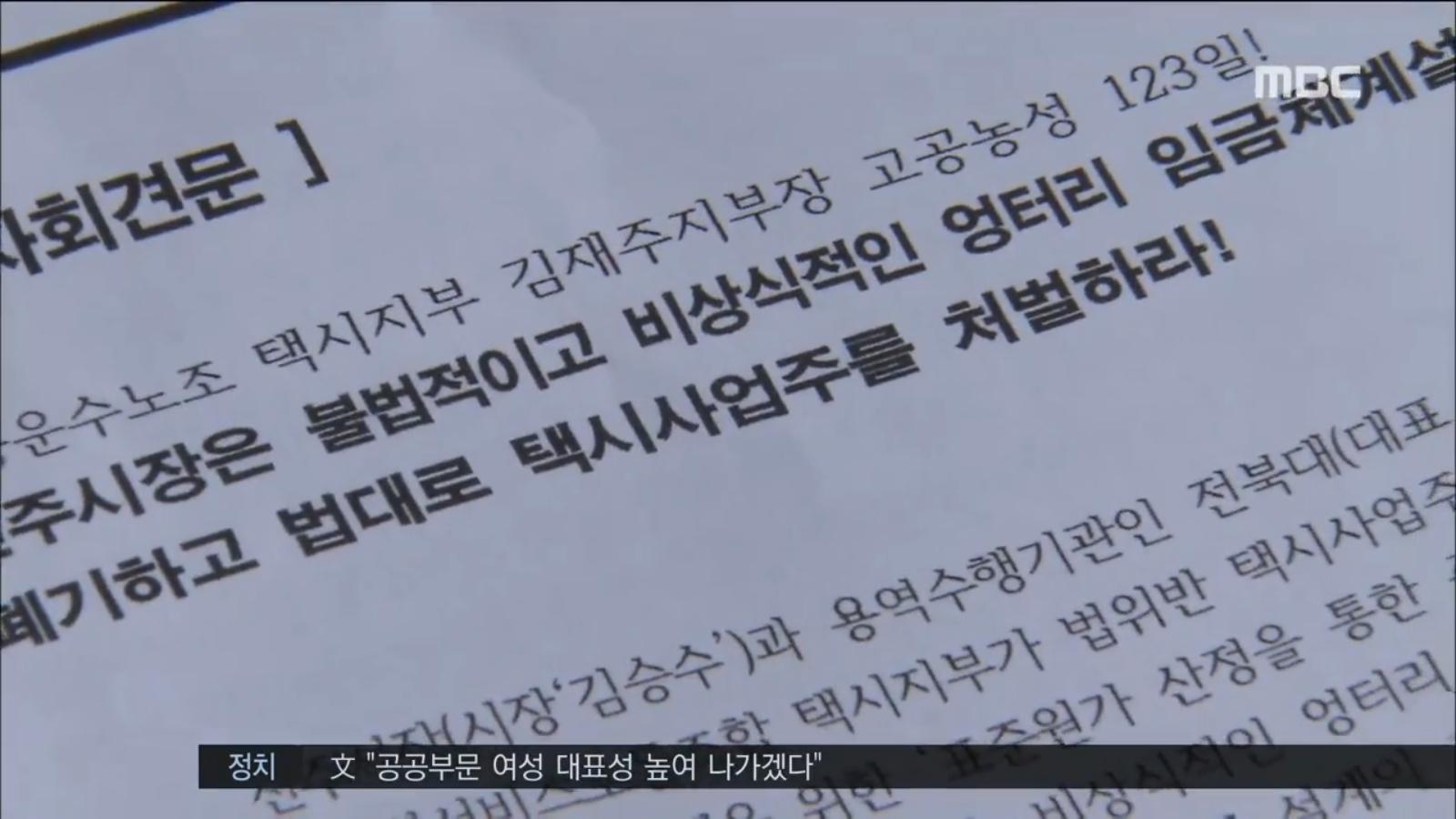 [18.1.5 전주MBC] 김승수 전주시장은, 엉터리 용역안 폐기하고 법대로 법인택시사업주 처벌하라!3.jpg