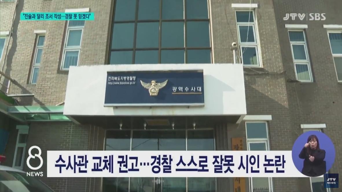[21.2.8 JTV] 전북광역수사대, 진술과 달리 조서 작성... 경찰 못 믿겠다.3.jpg