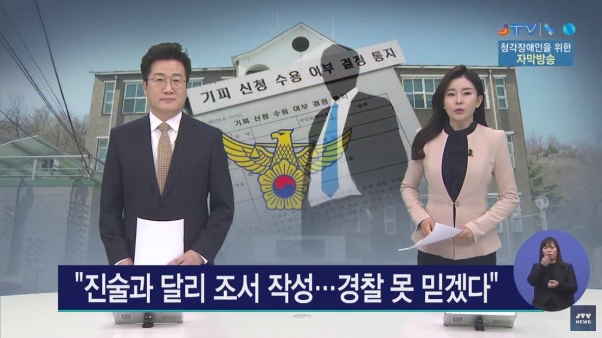 [21.2.8 JTV] 전북광역수사대, 진술과 달리 조서 작성... 경찰 못 믿겠다.2.jpg