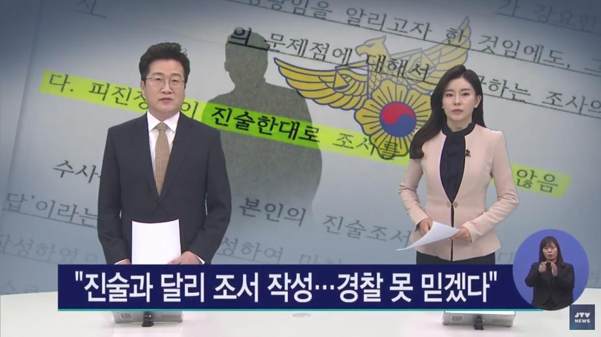[21.2.8 JTV] 전북광역수사대, 진술과 달리 조서 작성... 경찰 못 믿겠다.1.jpg