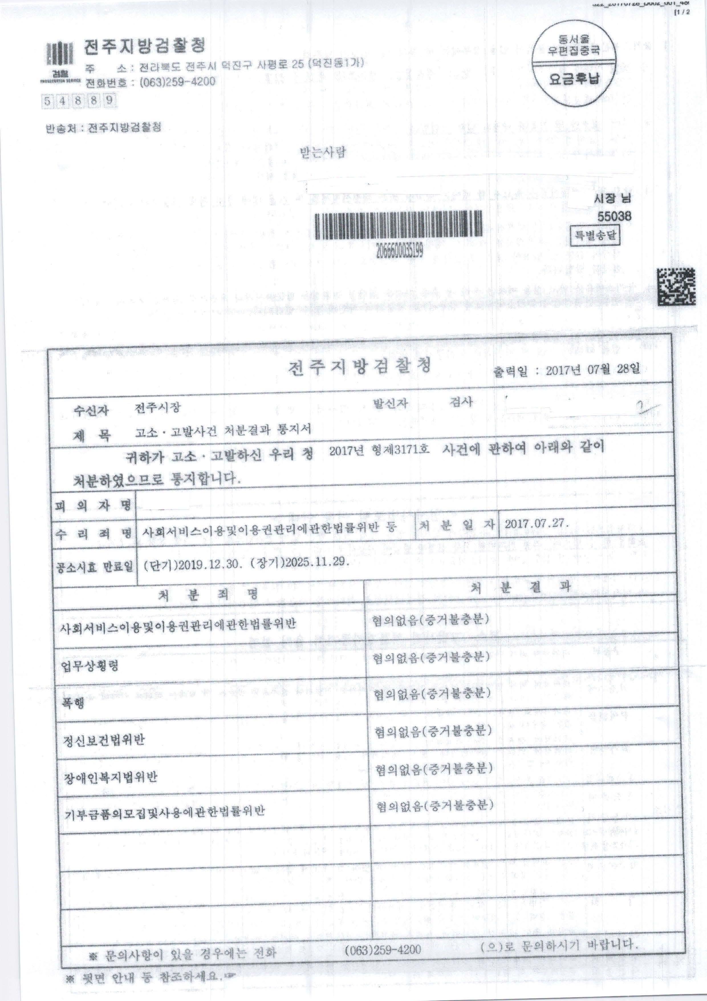 붙임1. 정보부분공개자료(처분결과 통지서)_페이지_1.jpg