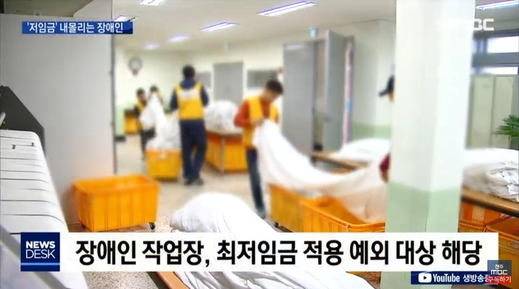 [19.7.16 전주MBC] 장애인 훈련수당 시간당 824원(최저임금의 9.9%), 시설 마음대로 책정해7.jpg