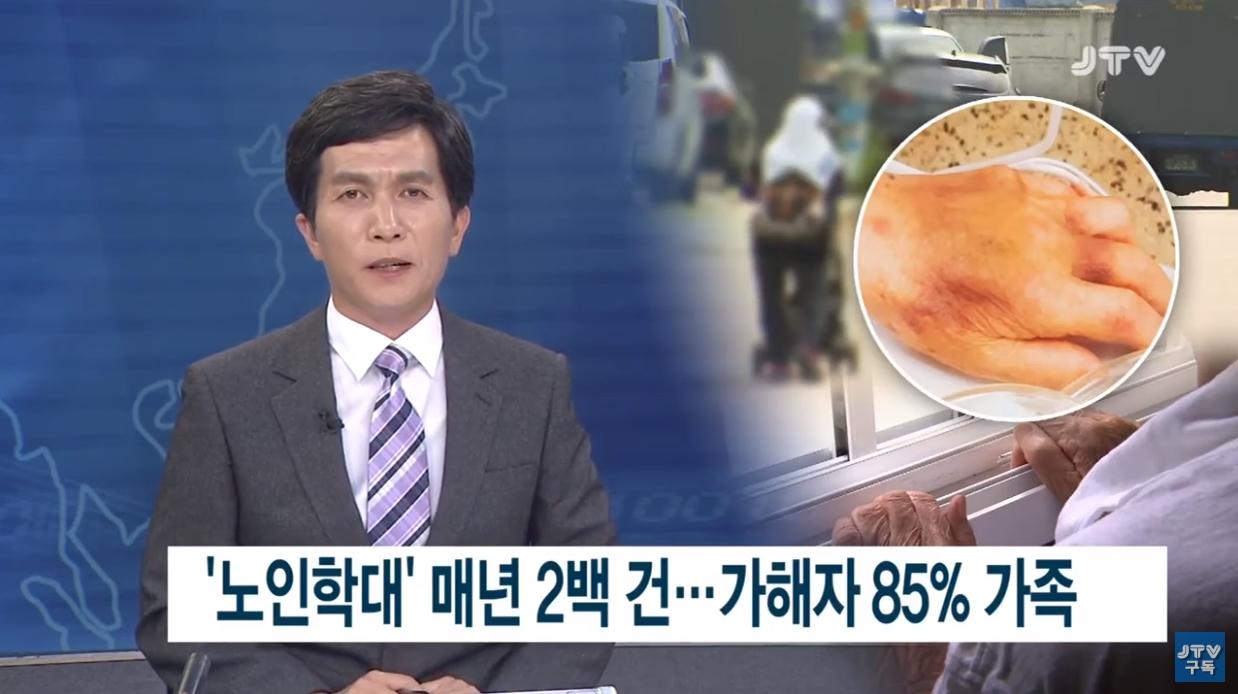 [20.6.24 JTV] '노인학대' 매년 2백 건...가해자 85% 가족1.jpg