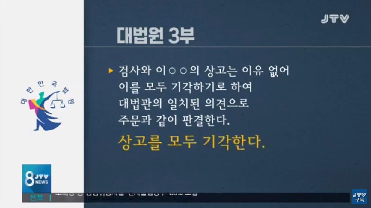 [20.6.25 JTV] 봉침재판, 대법원-상고기각판결, 전주시 직권취소 승소(1심)3.jpg