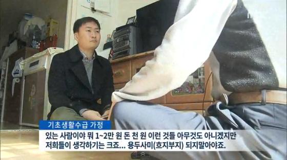 [16.1.18 전주MBC] 전북도지사 공약-저소득층 자녀 교복비 1년만에 지원 중단3.png