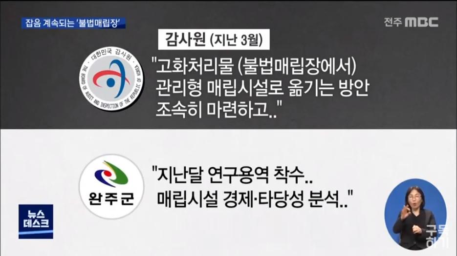 [20.11.5 전주MBC] '완주 불법매립장' 이적 추진.. 사익추구 변질3.jpg