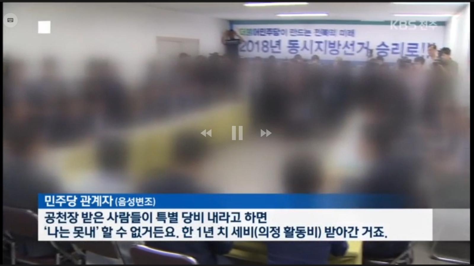 [18.5.23 KBS전주] 민주당전북도당, 비례대표 거액 당비...공천 장사 파문3.jpg