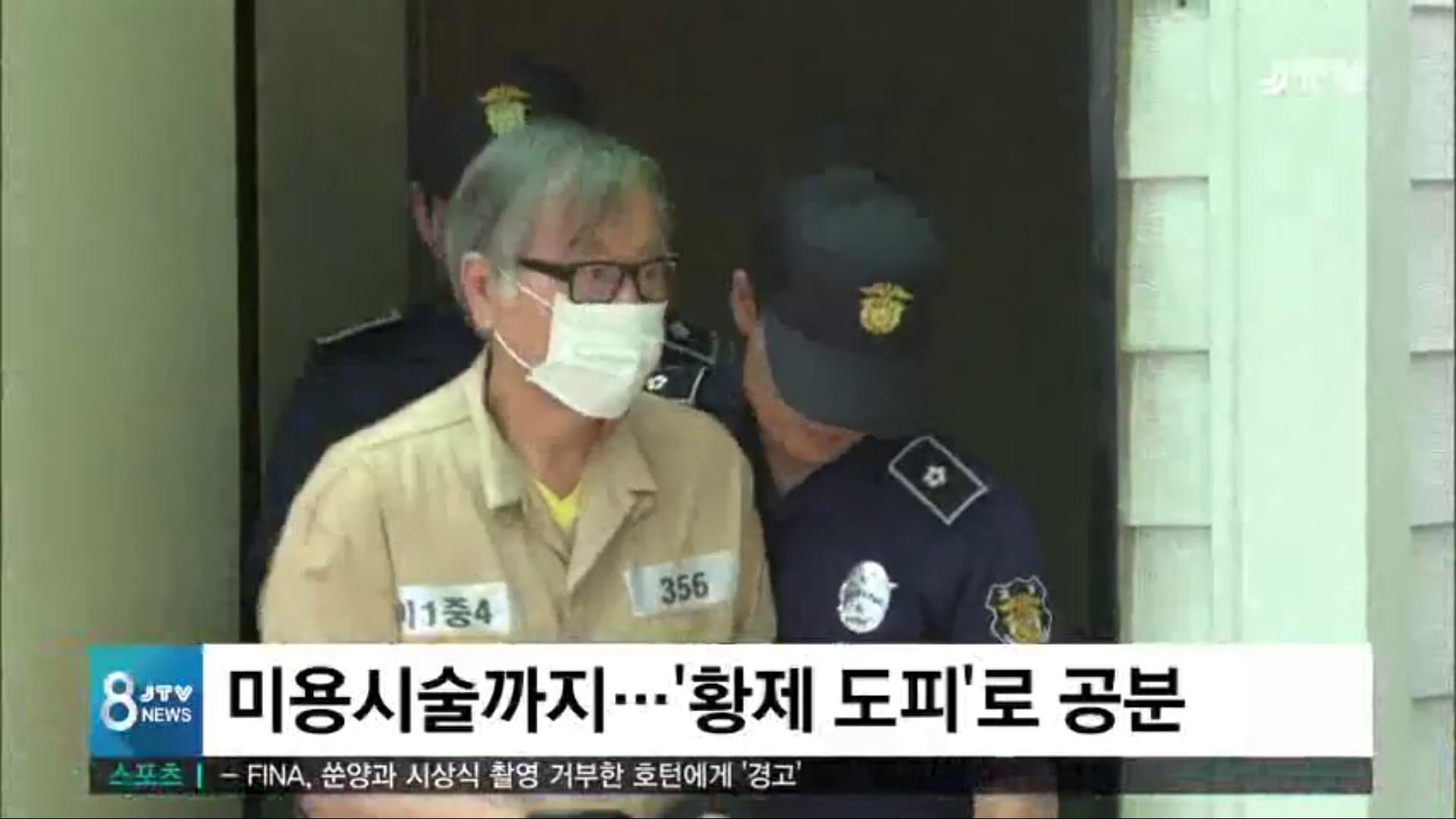 [19.7.23 JTV] 황제 도피 최규호 전 전북교육감, 항소 기각 징역 10년 선고3.jpg
