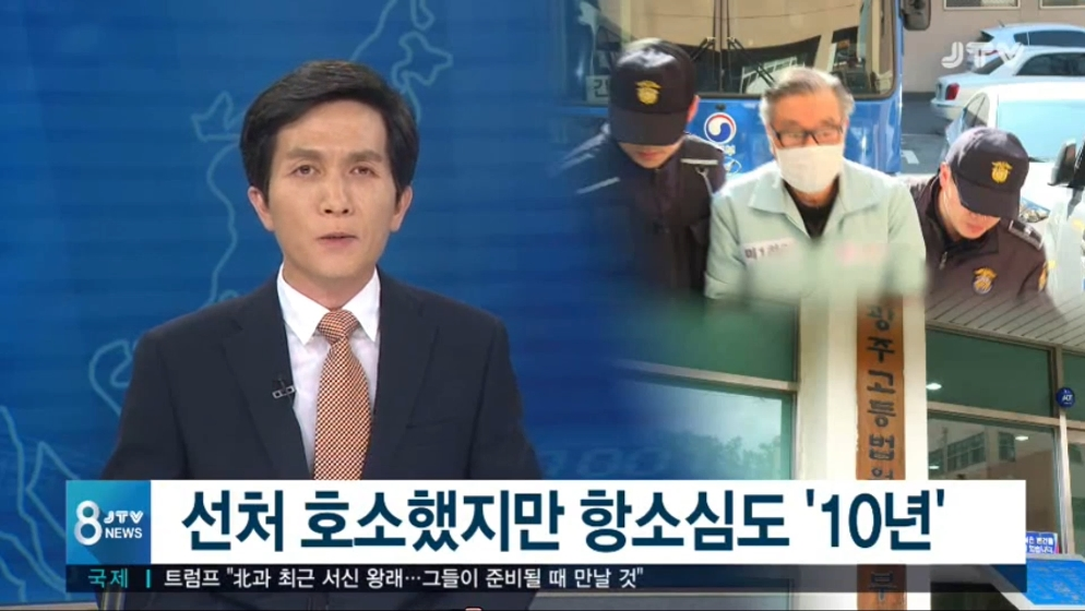 [19.7.23 JTV] 황제 도피 최규호 전 전북교육감, 항소 기각 징역 10년 선고1.jpg