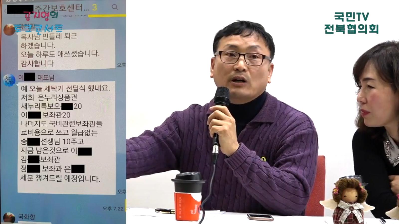 [18.1.17 국민TV전북] 공지영 작가 초청 방송_봉침 이목사 사건과 검찰의 기소 축소 이유7.jpg