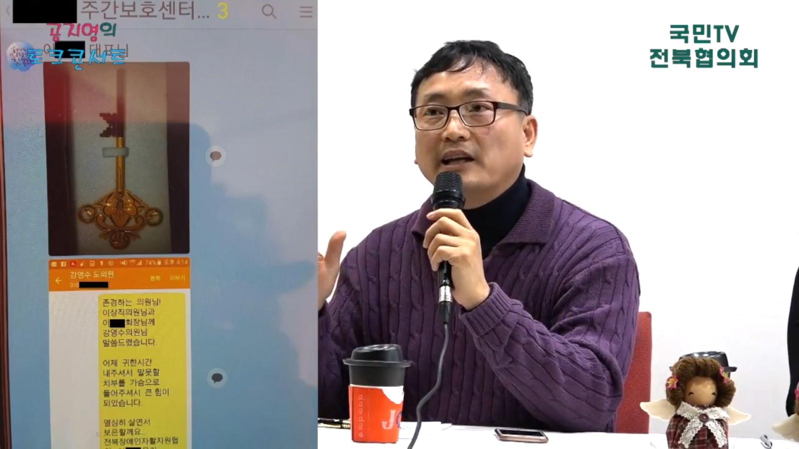 [18.1.17 국민TV전북] 공지영 작가 초청 방송_봉침 이목사 사건과 검찰의 기소 축소 이유6.jpg