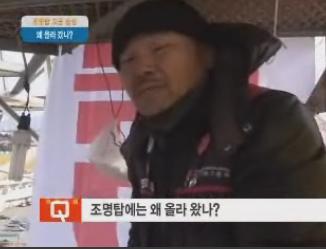 티브로드 전주보도국  12.12.05 시민들의 무관심이 너무 힘들었다.png