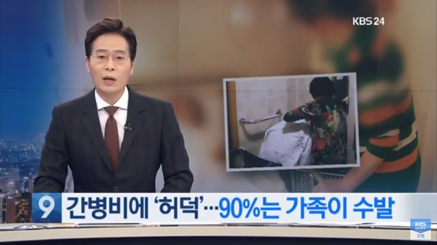 [19.1.11 KBS] 간병비에 '허덕' 파산까지…90%는 가족이 수발1.jpg