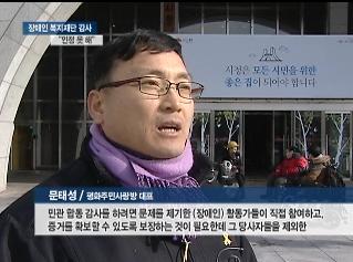 [16.1.20 티브로드전주] 전주시 장애인 단체 배제한 부실 감사 인정 못 해5.png