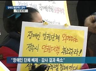 [16.1.20 티브로드전주] 전주시 장애인 단체 배제한 부실 감사 인정 못 해2.png