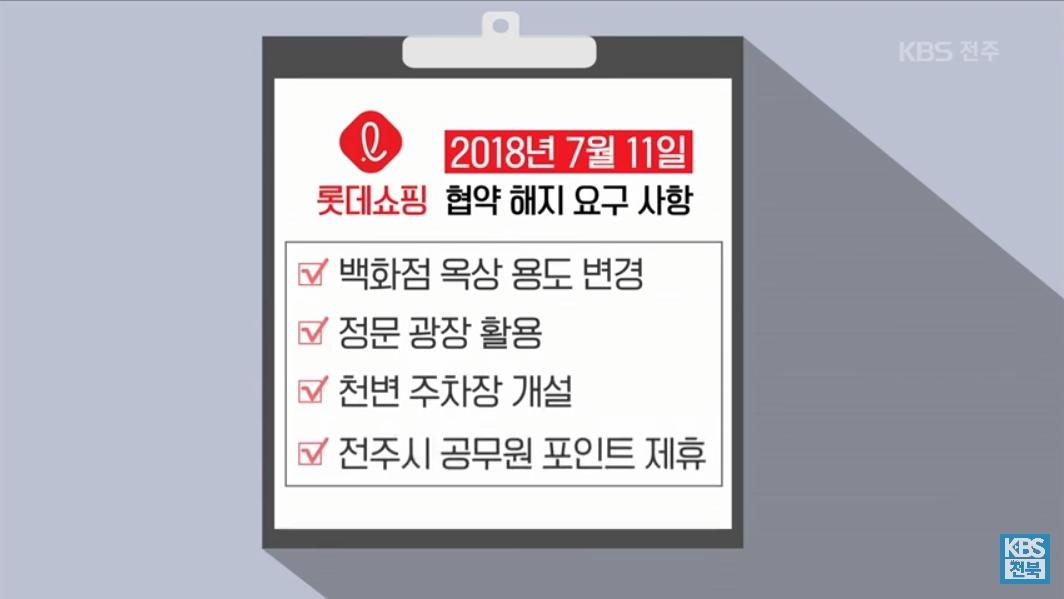 [19.08.02 KBS전주] 전주시, 롯데 협약 해지 장담하더니... 이틀 만에 왜2.jpg
