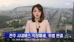 [MBC 13.8.22] 전주시내버스 직장폐쇄, 위법 판결1.png