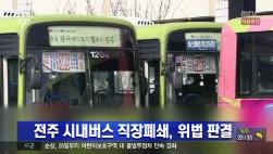 [MBC 13.8.22] 전주시내버스 직장폐쇄, 위법 판결2.png