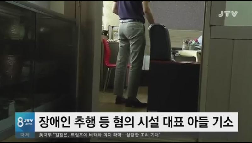 [19.1.24 JTV] 전주지검, 전주 장애인시설 성추행 등 혐의  대표 아들 기소1.jpg