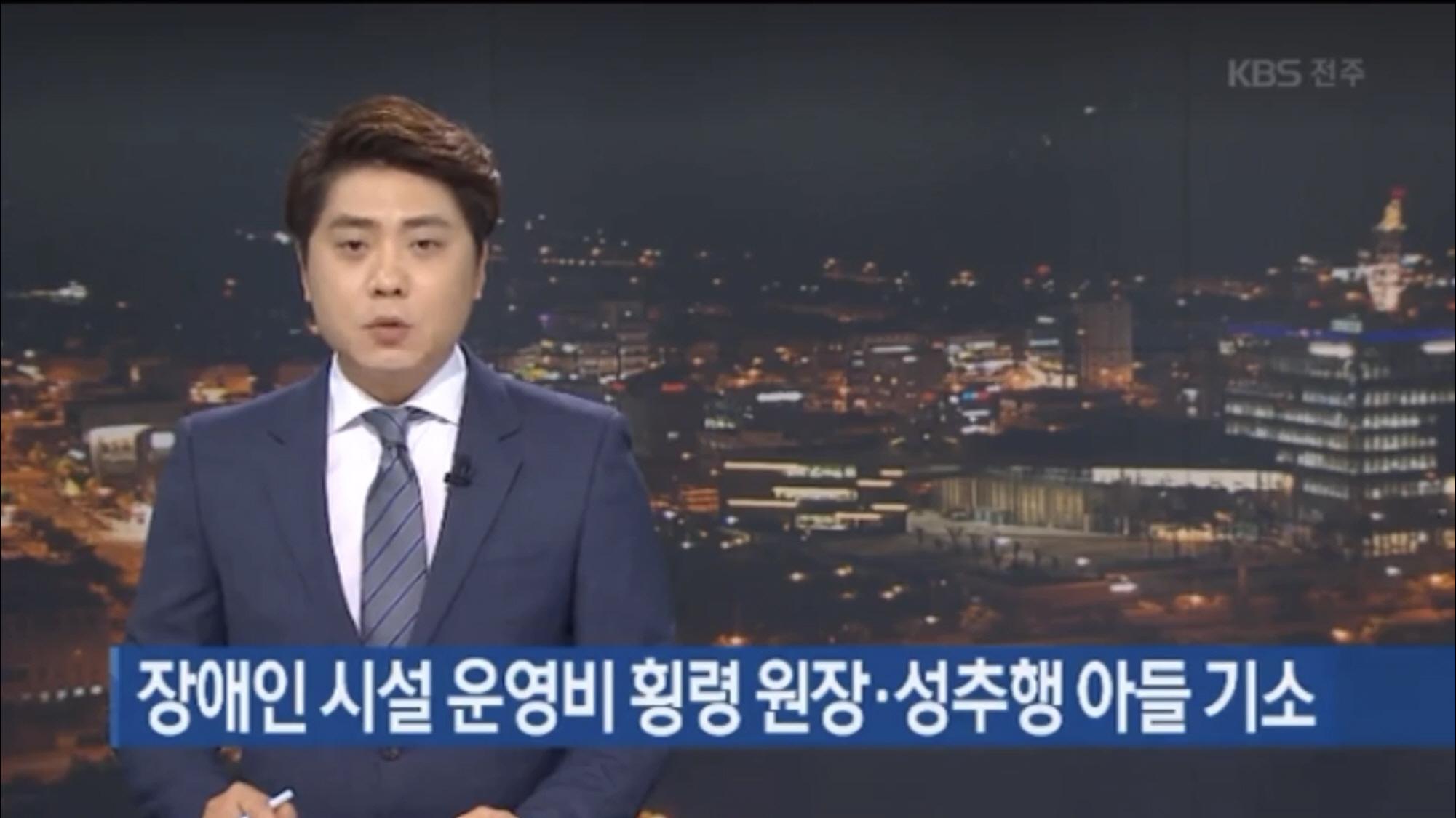[19.1.24 KBS전북] 전주지검, 전주 장애인시설 운영비 횡령.성추행 기소1.jpg