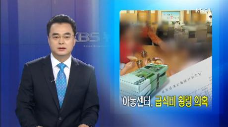 [14.7.17 KBS] 지역아동센터 급식비 횡령 의혹1.png