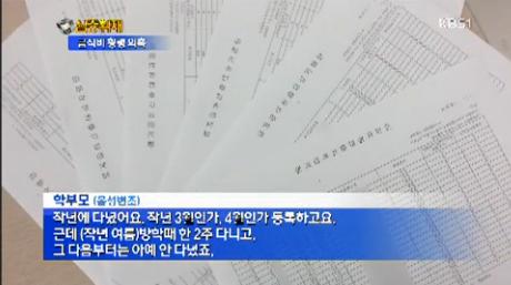 [14.7.17 KBS] 지역아동센터 급식비 횡령 의혹2.png