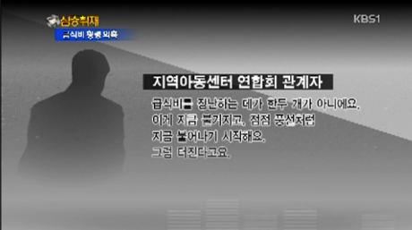 [14.7.17 KBS] 지역아동센터 급식비 횡령 의혹4.png
