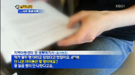 [14.7.17 KBS] 지역아동센터 급식비 횡령 의혹3.png