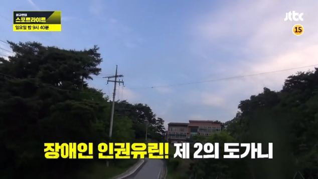 [16.6.12 JTVC] 이규연의 스포트라이트 53회_소리없는 아우성 남원 도가니1.jpg